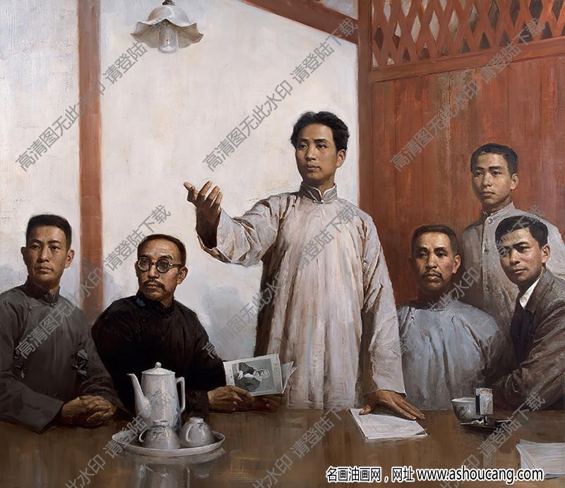 陈逸飞油画 毛主席在党的一大会议上 高清大图下载