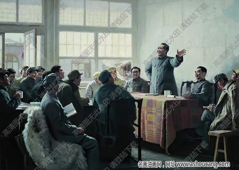 靳尚谊油画作品 1947年十二月会议 高清下载